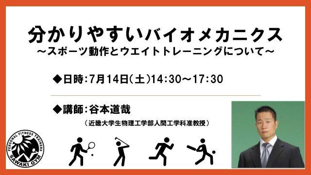 【セミナー情報】7月14日(土)分かりやすいバイオメカニクス ~スポーツ動作とウエイトトレーニングについて~