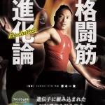 格闘筋Evo 表紙640
