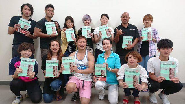 【セミナー報告】6月1日(金)・2日(土)基礎から学ぶ機能解剖学~沖縄~