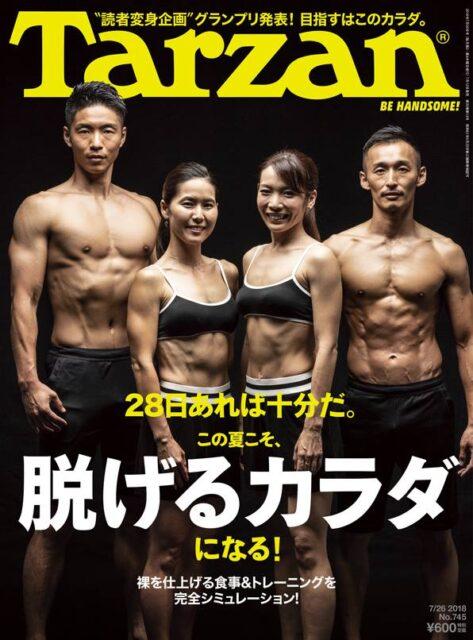 【メディア情報】ターザン7/26 No.745