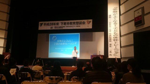 【講演会報告】平成28年度下妻市教育懇談会 「姿勢がよくなる!子どもの体幹トレーニング」