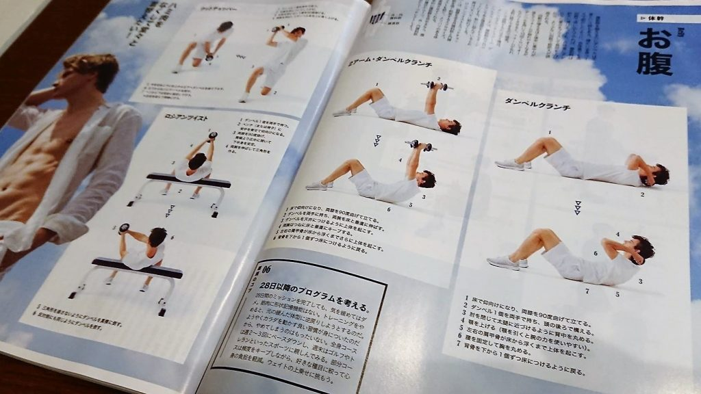 28日トレーニング