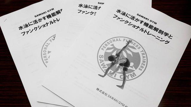 【講演報告】日本スイミングクラブ協会指導力向上セミナー