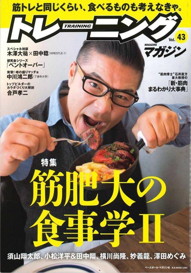 【メディア情報】 トレーニングマガジン Vol.43