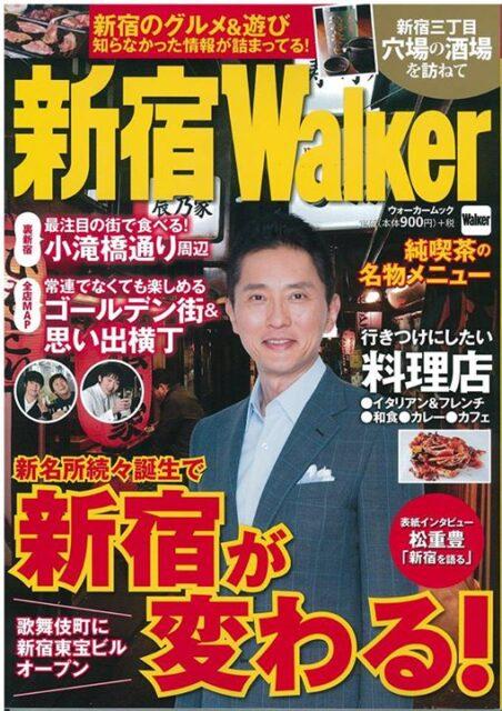 【メディア情報】新宿Walker