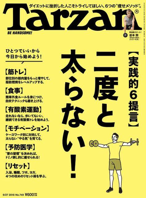 【メディア情報】ターザンNo.749