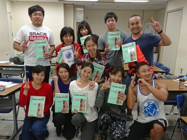 【セミナー報告】10月27日(土)・28日(日)基礎から学ぶ機能解剖学~大阪~