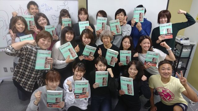 【セミナー報告】11月3日(土)・4日(日)基礎から学ぶ機能解剖学~名古屋~