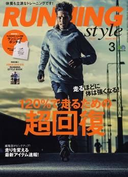 【メディア情報】ランニングスタイル 2015年3月号 Vol.72