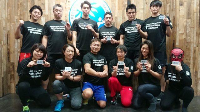【講習会報告】12月11日(火)ファンクショナルトレーニング ベーシックコース(第12期)