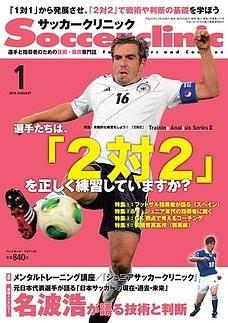 【メディア情報】サッカークリニック2014年1月号