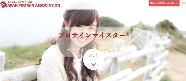 日本プロテイン協会様の賛助会員になりました