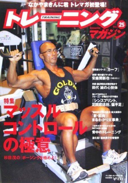 【メディア情報】トレーニングマガジン vol 25 『カーフレイズ研究会』