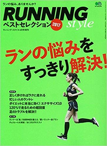 【メディア情報】 ランニングスタイルベストセレクション 2017