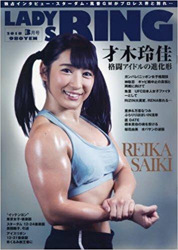 【メディア情報】 レディースリング2018年3月号