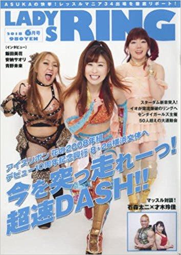 【メディア情報】LADYS RING 6月号