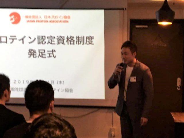 【お知らせ】(株)SAWAKI GYMは(一社)日本プロテイン協会様賛助会員になりました