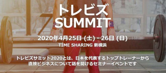 【イベント出演情報】トレビズサミット2020に澤木が登壇
