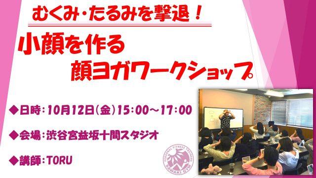 【ワークショップ情報】10月12日(金)むくみ・たるみを撃退!小顔を作る顔ヨガワークショップ