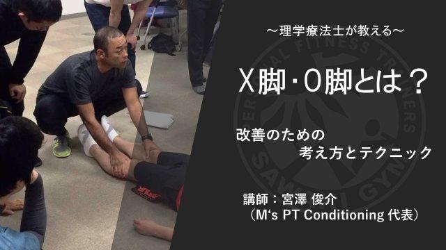 【受付中セミナー情報】1月13日(日)~理学療法士が教える~X脚・O脚とは? 改善のための考え方とテクニック
