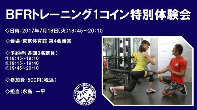 【イベント情報】7月18日(火)BFRトレーニング1コイン特別体験会開催!