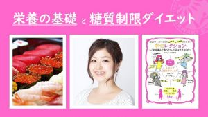 6月30日(日)栄養の基礎と糖質制限ダイエット @ 駒沢ウェルネスセンター