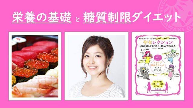【受付中セミナー情報】6月30日(日)栄養の基礎と糖質制限ダイエット