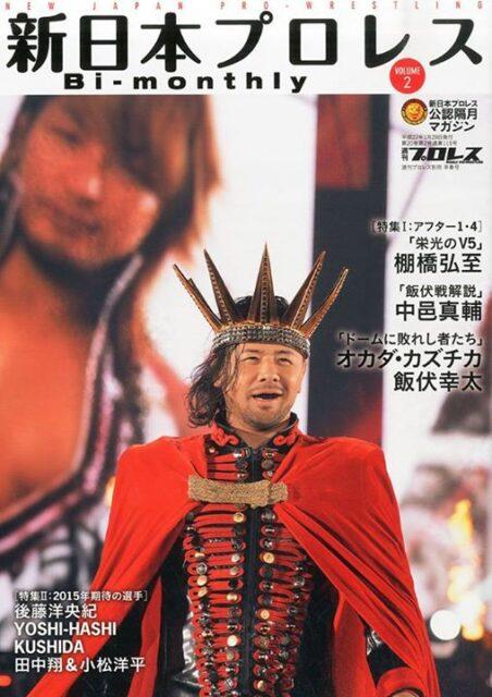 【メディア情報】新日本プロレス Bi-Monthly 第2号