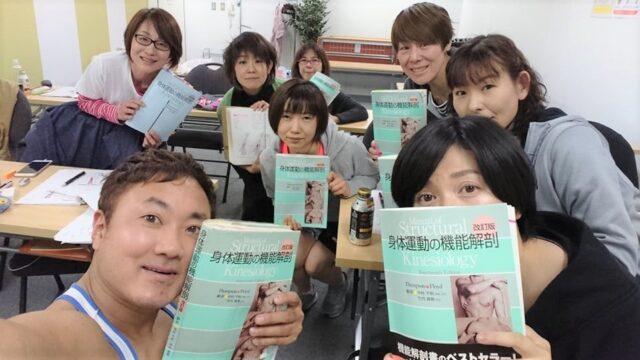 基礎から学ぶ機能解剖学~名古屋~02
