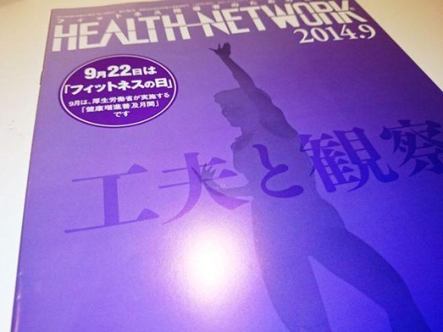 【メディア情報】ヘルスネットワーク2014年9月号