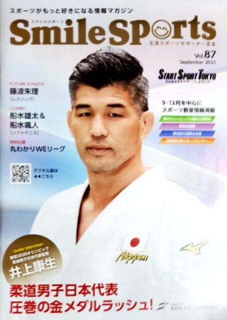 【メディア情報】 Smile Sports Vol.87(2021年9月)