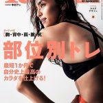 【メディア情報】ターザンNo.764