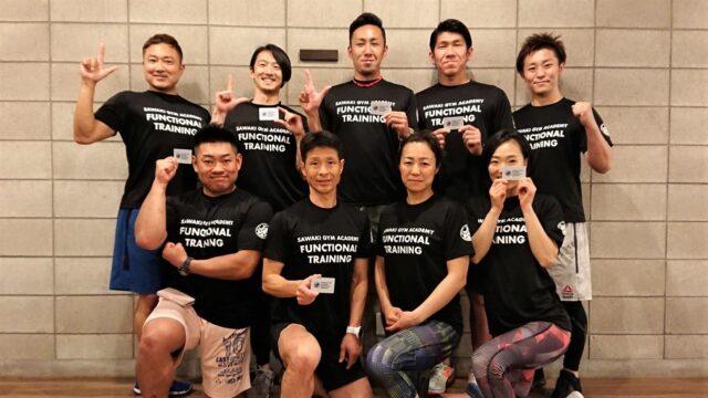 ファンクショナルトレーニングベーシックコース~東京~第18期集合写真