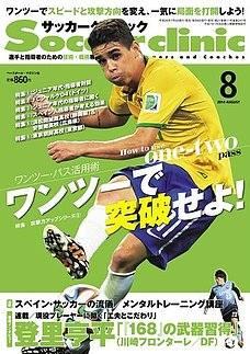 【メディア情報】サッカークリニック2014年8月号