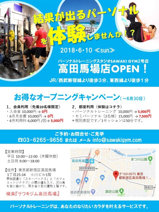 【2018年6月10日】パーソナルトレーニングスタジオSAWAKI GYM高田馬場店が新規オープン!