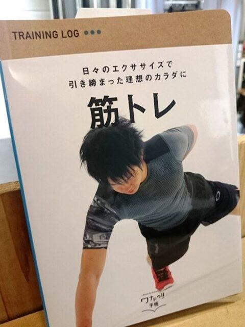 【メディア情報】ワナドゥ手帳 「筋トレ」