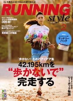 【メディア情報】ランニングスタイル2014年2月号
