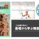 【2日間で全身を学ぶ】基礎から学ぶ機能解剖学~東京~