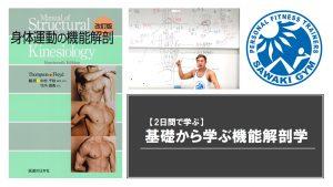 【2日間で全身を学ぶ】基礎から学ぶ機能解剖学 全国ツアー@小山 @ 小山市生涯学習センター第2セミナー室