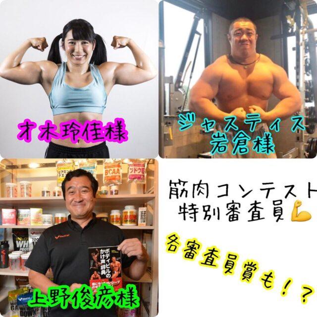 筋肉運動会
