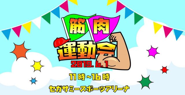 【イベント出演情報】『筋肉運動会』に三輝&八須が出演