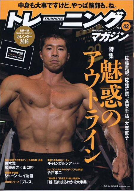 【メディア情報】 トレーニングマガジン Vol.42