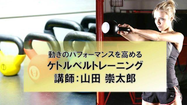 【ワークショップ情報】8月31日(土)動きのパフォーマンスを高めるケトルベルトレーニング