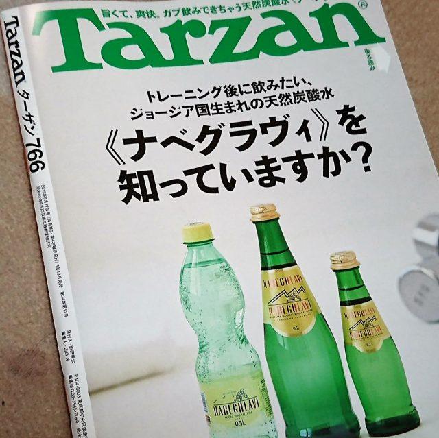 【メディア情報】裏ターザンNo.766