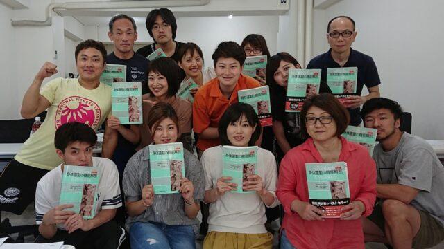 7月6日(土)、7日(日)基礎から学ぶ機能解剖学~大阪~集合写真2