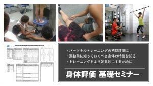 身体評価 基礎セミナー 東京 @ パーソナルトレーニングスタジオSAWAKI GYM