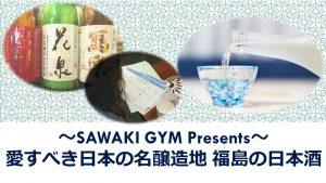 愛すべき名醸造地 福島の日本酒 @ パーソナルトレーニングスタジオSAWAKI GYM 早稲田本店