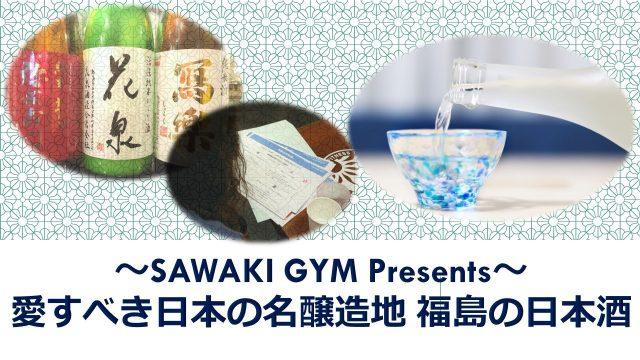 【受付中セミナー情報】10月12日(土)愛すべき名醸造地 福島の日本酒