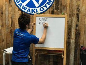 9月10日(火)基礎から学ぶウェイトトレーニング02