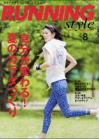 【メディア情報】ランニングスタイル 2015年8月号